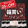 エノテカ・オンラインで箱買いワイン25%OFFセール中。明日2/28まで。