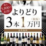 エノテカで最大5800円お得なよりどり3本一万円セールが開催中。ワインのレベル高し。目玉商品と限定ワインを選択するだけでもかなりお得。