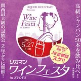 関西最大級ワイン試飲会「リカマンワインフェスタ in KYOTO」が2年ぶり開催。高級シャンパン飲み比べやDRC、1級シャトー有料試飲も。5/27(日)