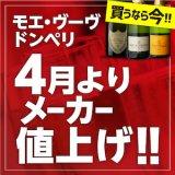 モエ、ヴーヴクリコ、ドンペリなどが4月から値上げ。現在モエ・エ・シャンドンの楽天最安値はシャンパン専門店 CHAMPAGNE HOUSE