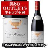 訳あり品大放出、中身は良ワインのアウトレットセールが「セラー専科」で開催中。ヴォーヌ・ロマネ、ムルソーなどあり。