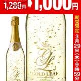 金箔入りスパークリングワインが税込み1000円でセール中。楽天お買い物マラソンでポイント最大39倍も合わせて。タカムラワインハウス