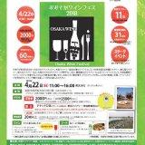 関西のワイナリーが集まる「おおさかワインフェス2018 in柏原」が4月22日(日)開催。河川敷でやるワインのお祭り