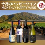 エノテカ今月のハッピーワイン