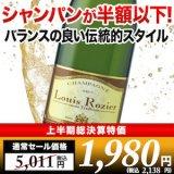 ルイ・ロジェのシャンパン