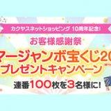 カクヤスのサマージャンボ宝くじ100枚プレゼントキャンペーン