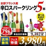 フランス産辛口スパークリングワイン5本セット