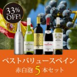 ベストバリュースペインワイン5本セット
