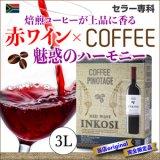 コーヒーの香りがするワインのインコシ