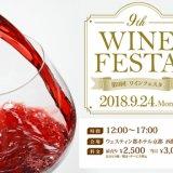 生演奏やセミナー付きで250種のワインが試飲できる「第9回ワインフェスタ」開催。9月24日(祝)ウェスティン都ホテル京都