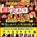 【早い者勝ち】ワインショップソムリエで平成最後の訳ありセール開催。シャンパン半額以下など、単品もセットも安い。