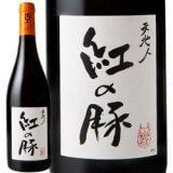 スタジオジブリとルー・デュモンのコラボワイン「天地人 紅の豚 ペイドック」が販売中。宮崎駿監督デザインの落款入り。