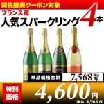 ワインショップソムリエで3セット買えば1セット分無料セール。関税撤廃&楽天MVP受賞記念で