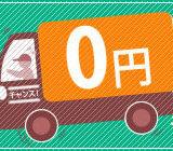 【20日限定】京橋ワイン1500円以上購入で送料無料。楽天なら0のつく日でさらにポイント5倍