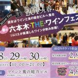 3000円でワイン飲み放題。過去最大規模の六本木・THE・ワインフェスが開催。4月28日〜30日