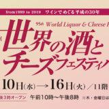 日本で最も歴史があるワインフェア「世界の酒とチーズフェスティバル」開催。4月10日から。