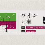 横浜のMARINE & WALKで、100種類のワインが3500円で飲めるイベント「ワインと海」開催。