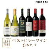 クラレンドル、モンテスなど圧倒的人気ワインを集めたベストセラーワイン赤白6本セットが1万円。エノテカ
