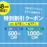 エノテカで48時間限定クーポン配布中。500円または1000円引き。6月17日朝まで。