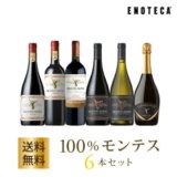 エノテカでモンテス・アルファの上をいく上級ワインセットが36%オフ。1本あたり2164円。