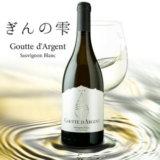 日本酒酵母を使ったチリワイン「ぎんの雫」に新作シャルドネが登場。ワインショップソムリエ