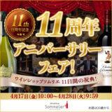 """ワインショップソムリエで11周年記念セール。リピート率が高い""""殿堂入りワインセット""""や日本酒酵母で造った「ぎんの雫」も"""