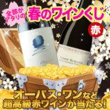 3000円でオーパスワン、ドンペリが当たる春のワインくじ開催中。ワインショップソムリエ春のワインバザール